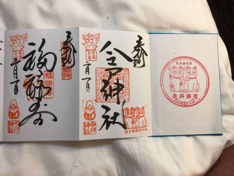 今戸神社 - 台東区/東京都 の御朱印。出張の空き時間に訪問 by さと | Omairi(おまいり)
