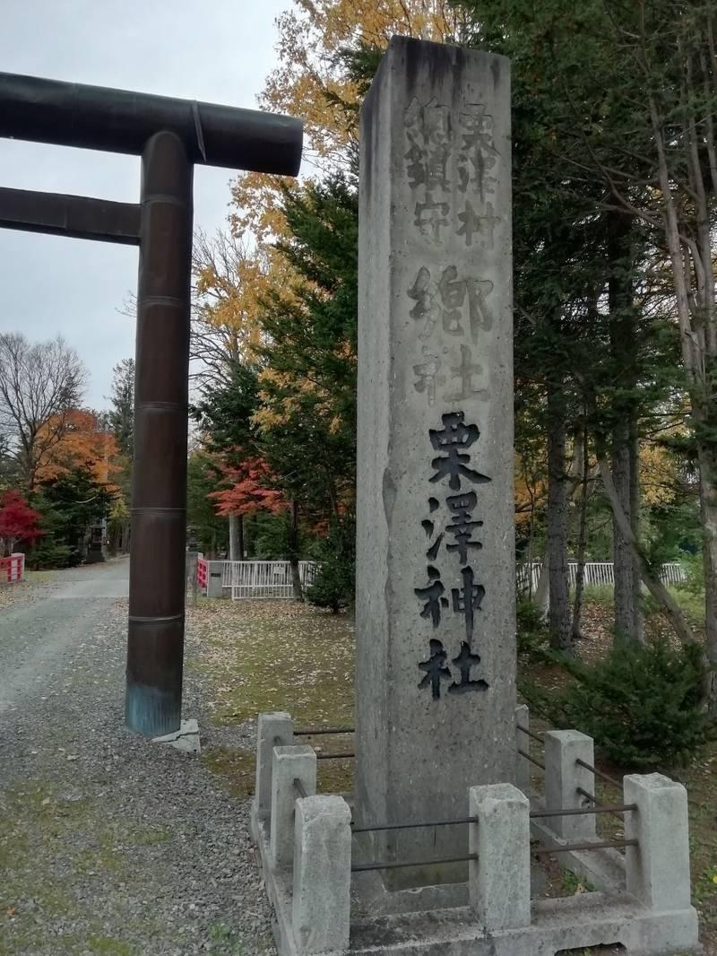 栗澤神社 - 岩見沢市/北海道 の見どころ。栗澤神社。... by hanayu | Omairi(おまいり)
