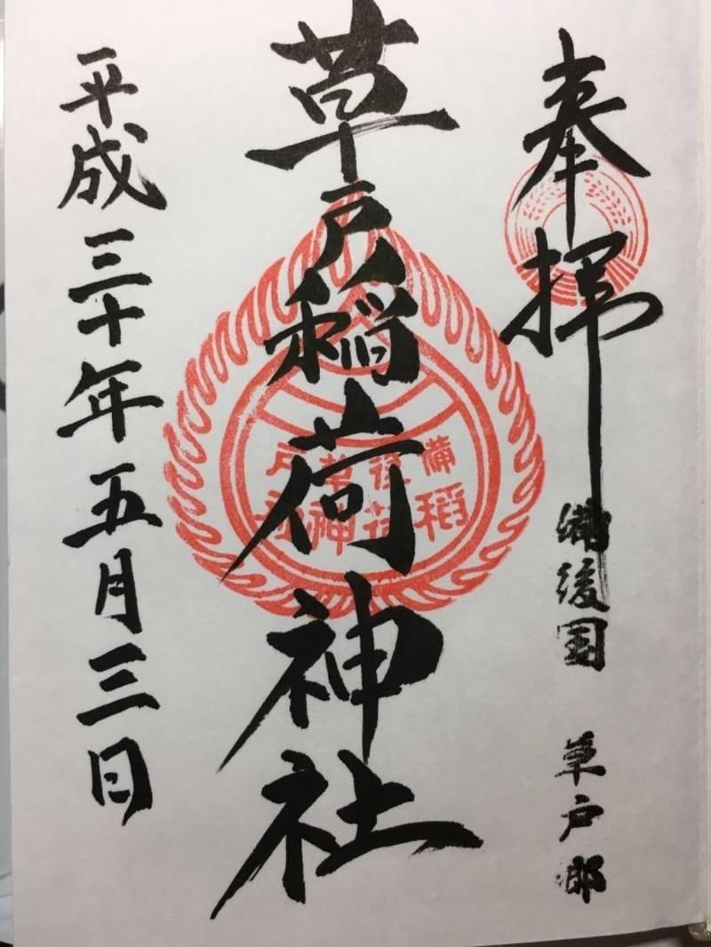 草戸稲荷神社 - 福山市/広島県 の御朱印。福山  草... by HS | Omairi(おまいり)