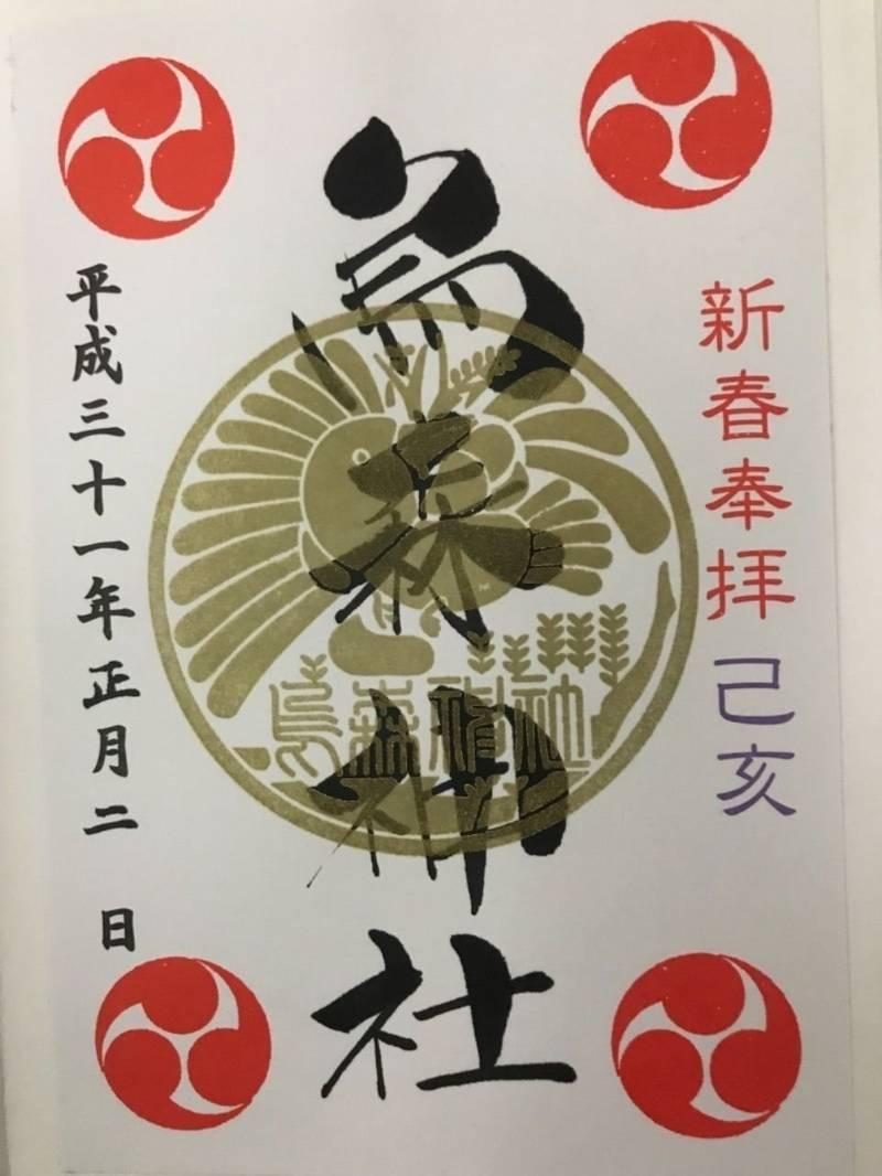 烏森神社 - 港区/東京都 の御朱印。巴の朱印は昇る朝... by とと | Omairi(おまいり)