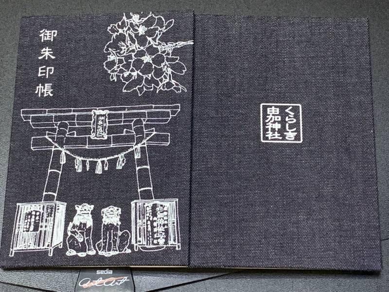 由加神社本宮 - 倉敷市/岡山県 の授与品。こちらも記... by nananan | Omairi(おまいり)