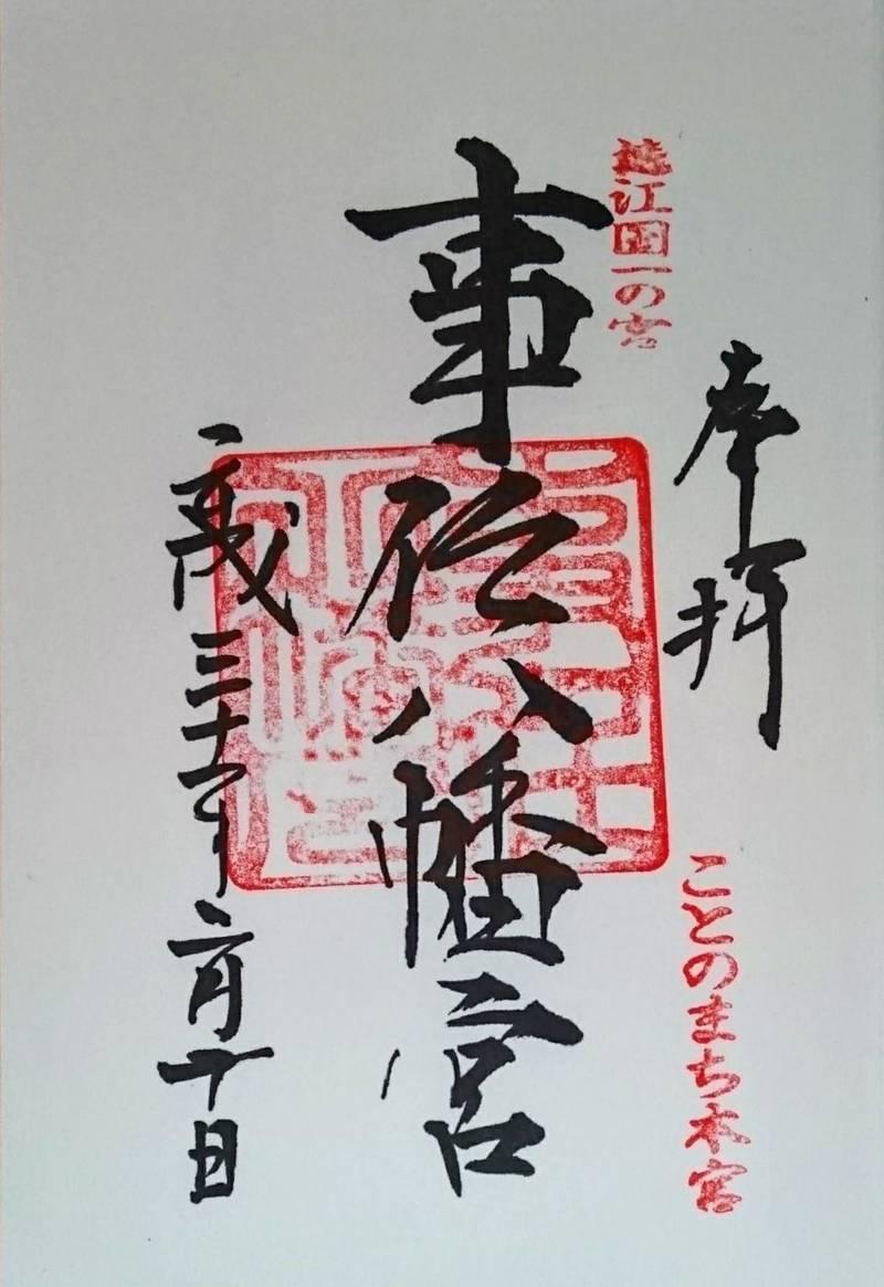 事任八幡宮 - 掛川市/静岡県 の御朱印。事任八幡宮(... by ☆@naokijp ☆ | Omairi(おまいり)