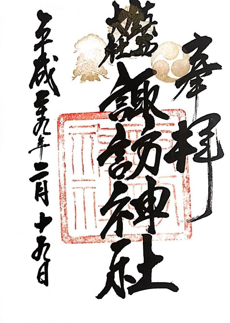 鎮西大社諏訪神社 - 長崎市/長崎県 の御朱印。実家の... by ふるもん | Omairi(おまいり)