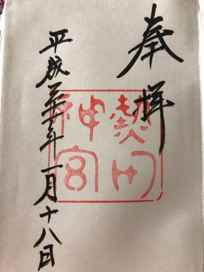 熱田神宮 - 名古屋市/愛知県 の御朱印。記帳は、お気... by ミキティ   Omairi(おまいり)