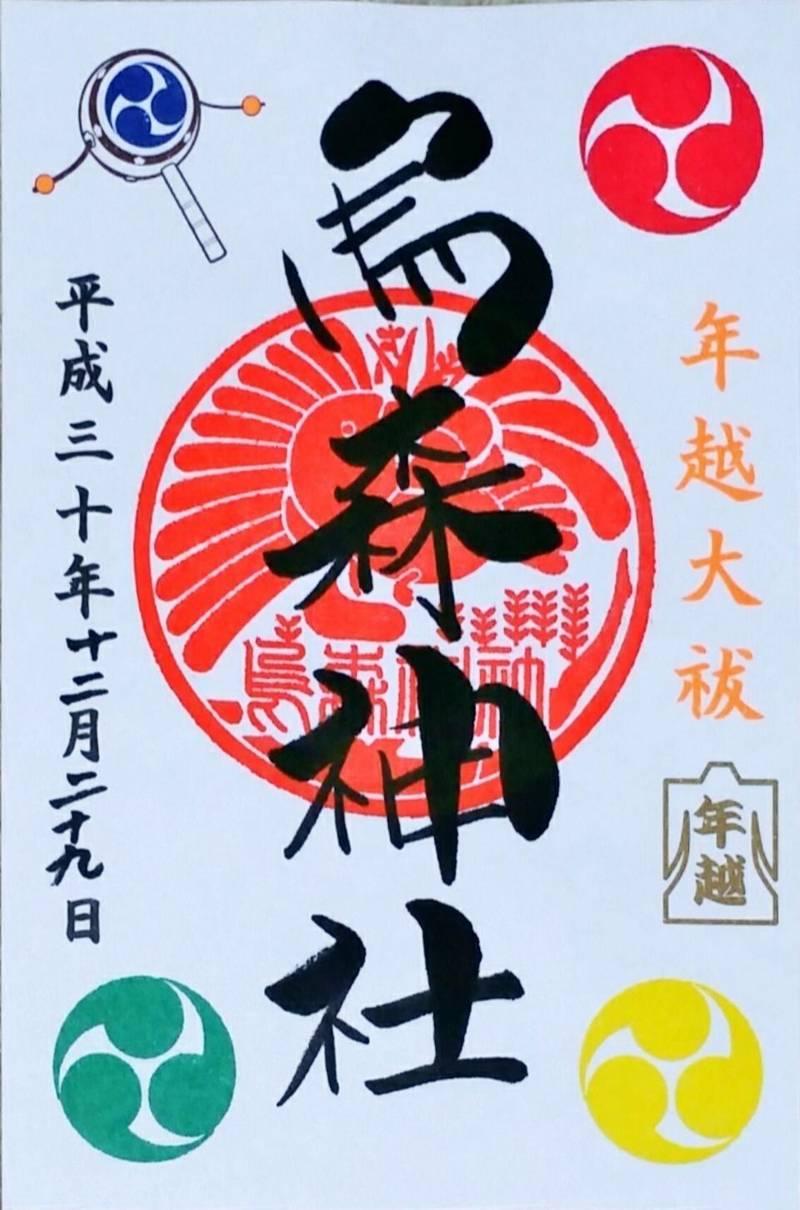 烏森神社 - 港区/東京都 の御朱印。烏森神社の年越大... by いちぜん | Omairi(おまいり)