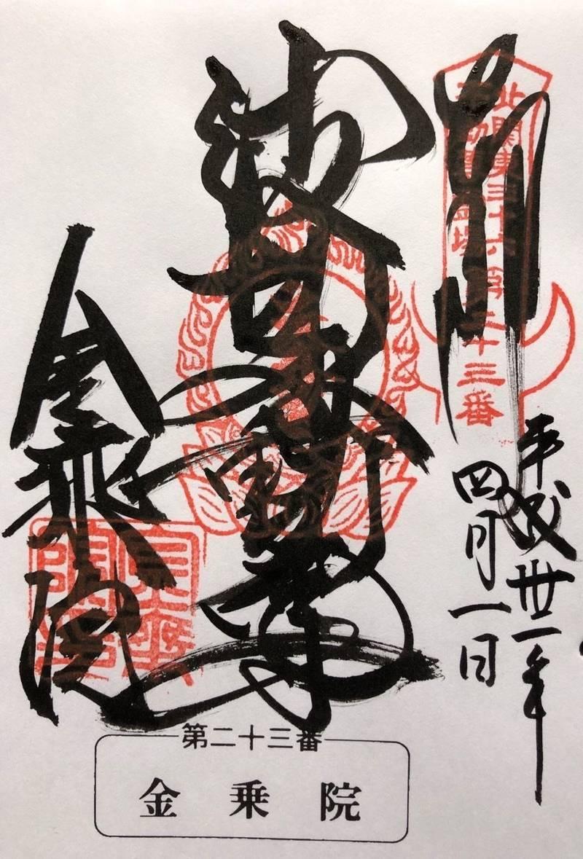 金乗院   (那須波切不動尊) - 那須塩原市/栃木県... by しん | Omairi(おまいり)