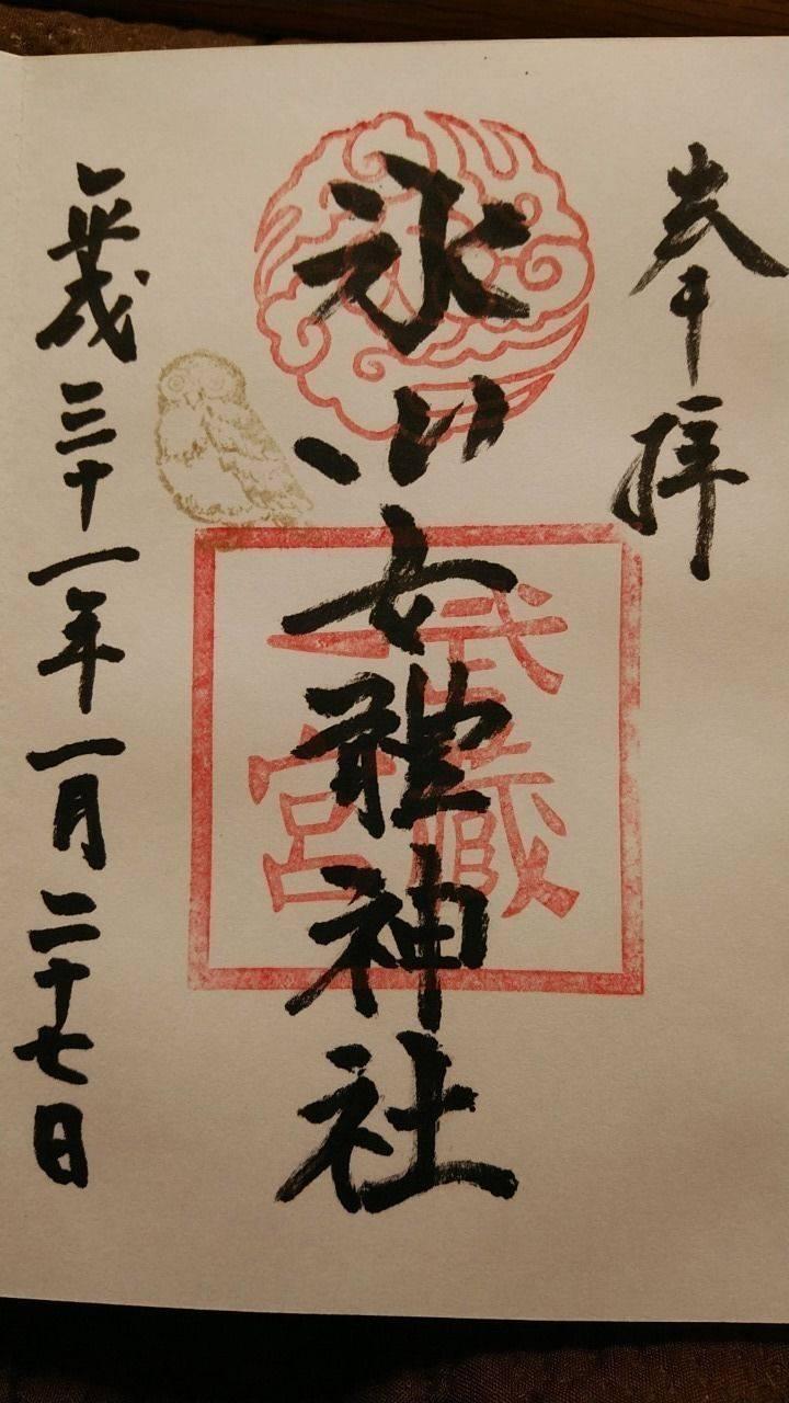 氷川女体神社 - さいたま市/埼玉県 の御朱印。氷川神... by zukasama | Omairi(おまいり)
