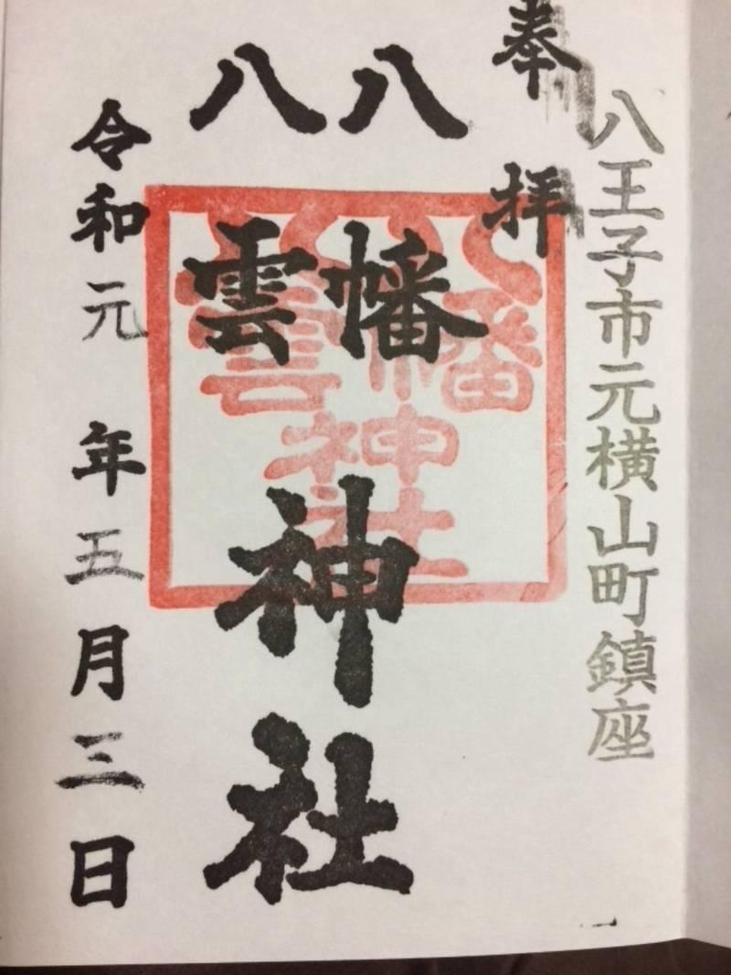 八幡八雲神社 - 八王子市/東京都 の御朱印。町中にあ... by こりんご