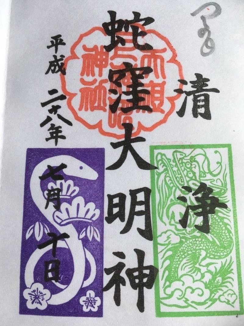 蛇窪神社 (上神明天祖神社) - 品川区/東京都 の御... by 青蓮 | Omairi(おまいり)