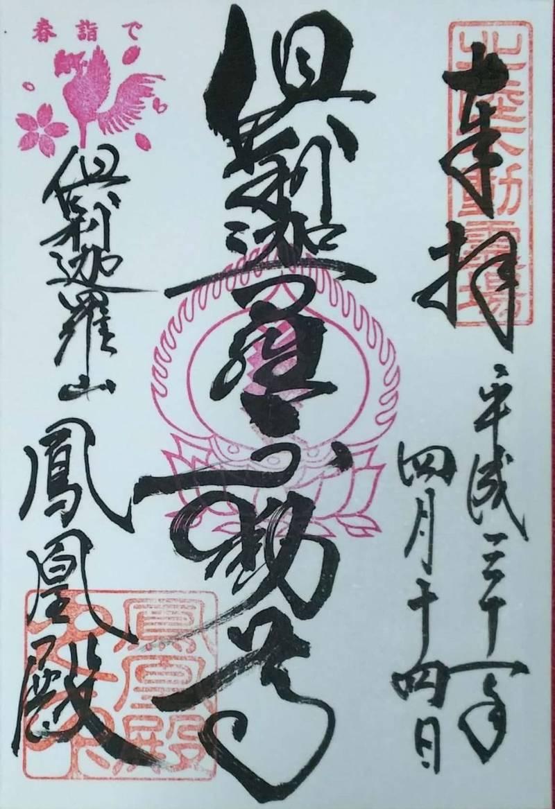 倶利伽羅不動寺 鳳凰殿 - 河北郡津幡町/石川県 の御... by kaoken   Omairi(おまいり)
