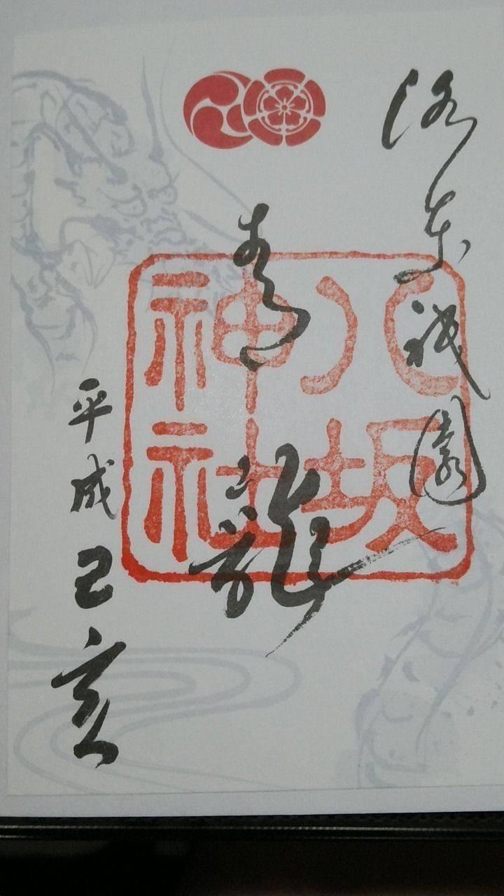 八坂神社 - 京都市/京都府 の御朱印。八坂神社さん。... by こちゃ   Omairi(おまいり)