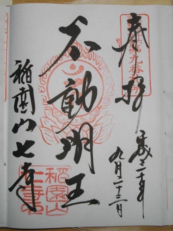 長福寺  (七寺) - 名古屋市/愛知県 の御朱印。「... by Dee | Omairi(おまいり)