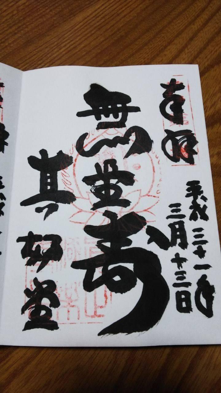 真正極楽寺    (真如堂) - 京都市/京都府 の御... by さとみ | Omairi(おまいり)