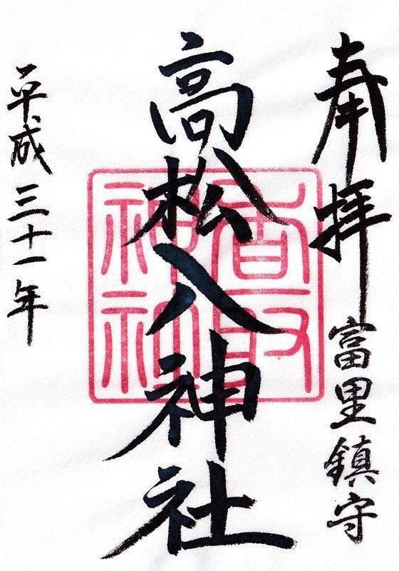 高松入神社(十倉香取神社) - 富里市/千葉県 の御朱... by rieko | Omairi(おまいり)
