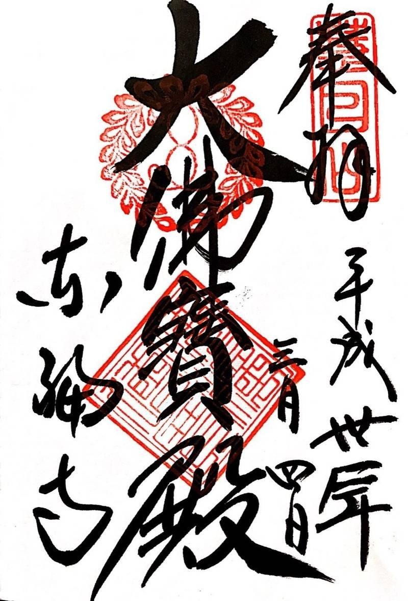 東福寺 - 京都市/京都府 の御朱印。家紋がキレイな御... by umi | Omairi(おまいり)