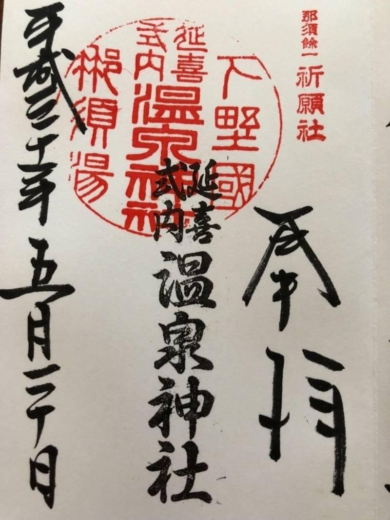 那須温泉神社 - 那須郡那須町/栃木県 の御朱印。那須... by 秀っち   Omairi(おまいり)
