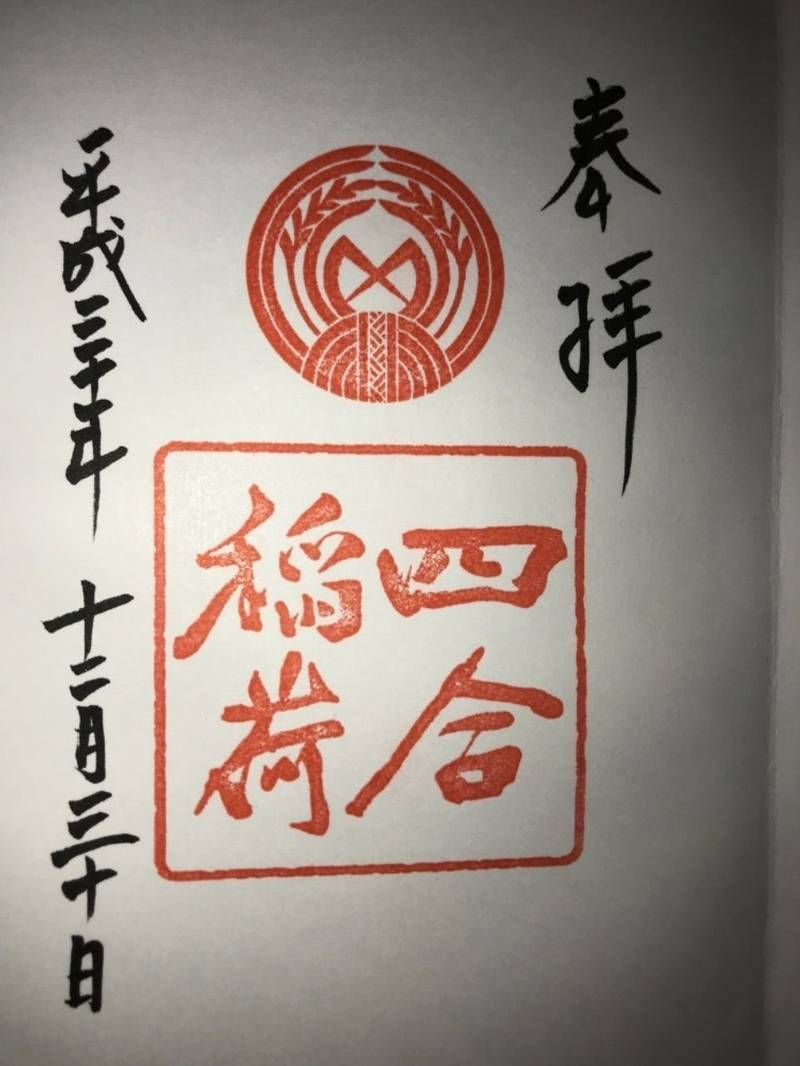 赤坂氷川神社 - 港区/東京都 の御朱印。勝海舟が名付... by とと | Omairi(おまいり)