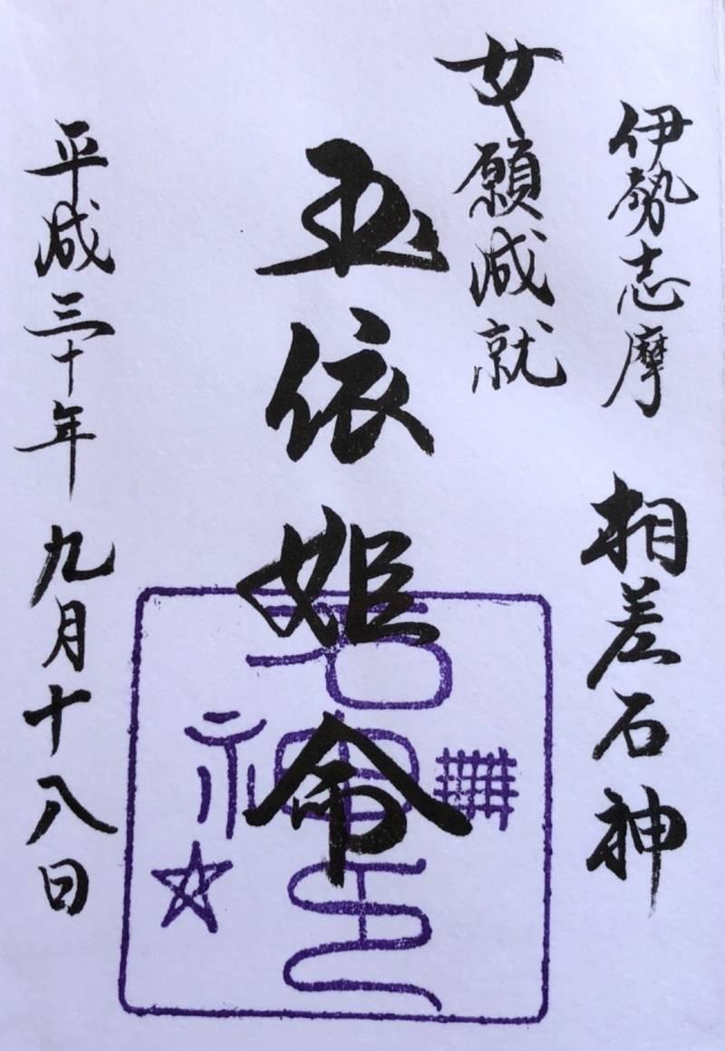 神明神社 (石神さん) - 鳥羽市/三重県 の御朱印。... by Kenzy   Omairi(おまいり)
