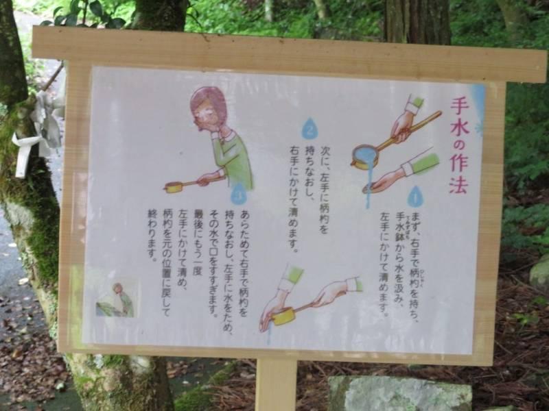 金持神社 - 日野郡日野町/鳥取県 の見どころ。手水作... by タッツン   Omairi(おまいり)