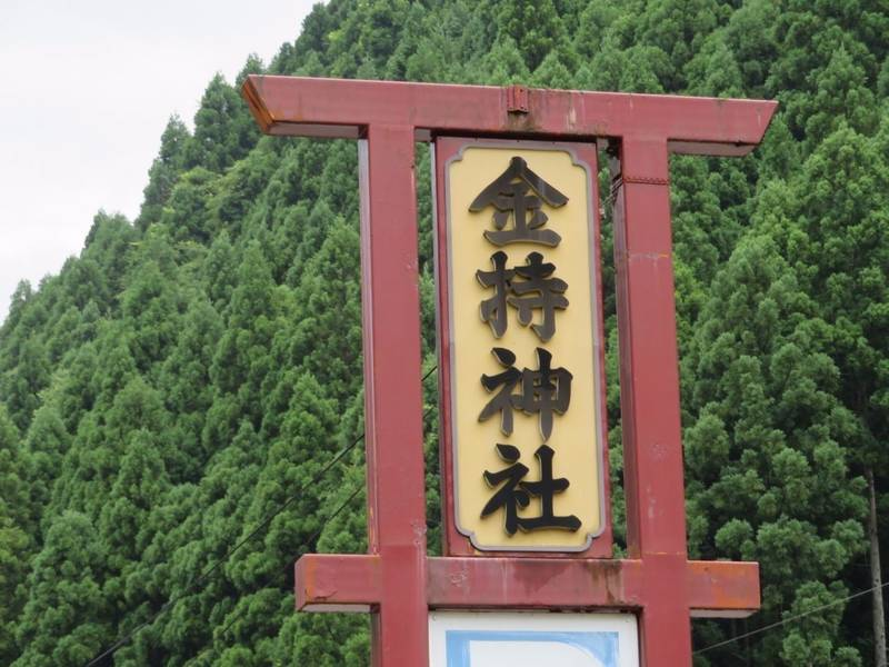 金持神社 - 日野郡日野町/鳥取県 の見どころ。金持神... by タッツン   Omairi(おまいり)
