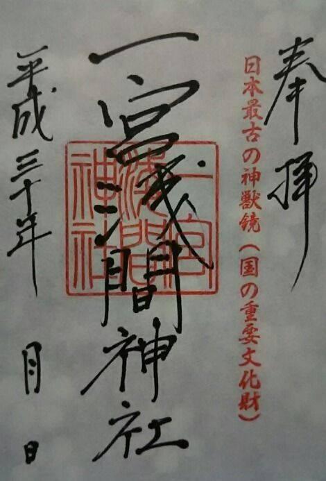 一宮浅間神社 - 西八代郡市川三郷町/山梨県 | Omairi(おまいり)