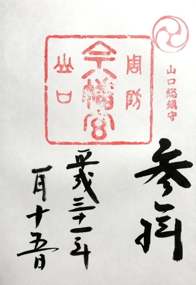 今八幡宮 - 山口市/山口県 の御朱印。狛犬巡りに合わ... by kiyo | Omairi(おまいり)
