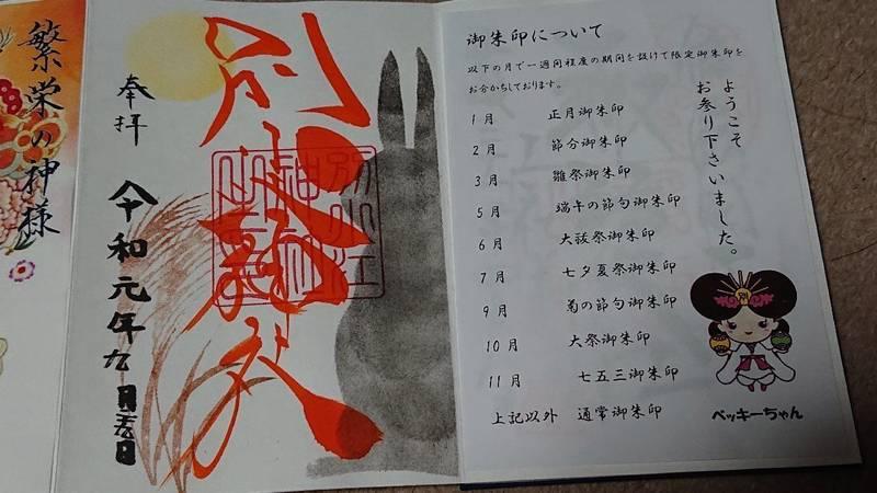 別小江神社 - 名古屋市/愛知県 の御朱印。今日、妻の... by ブルックよほほ | Omairi(おまいり)