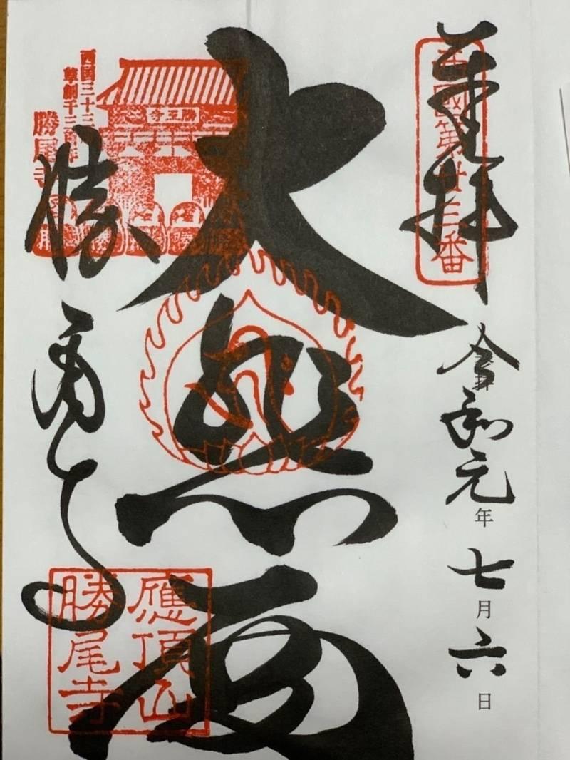 勝尾寺 - 箕面市/大阪府 の御朱印。ダルマさんがたく... by すーみー | Omairi(おまいり)