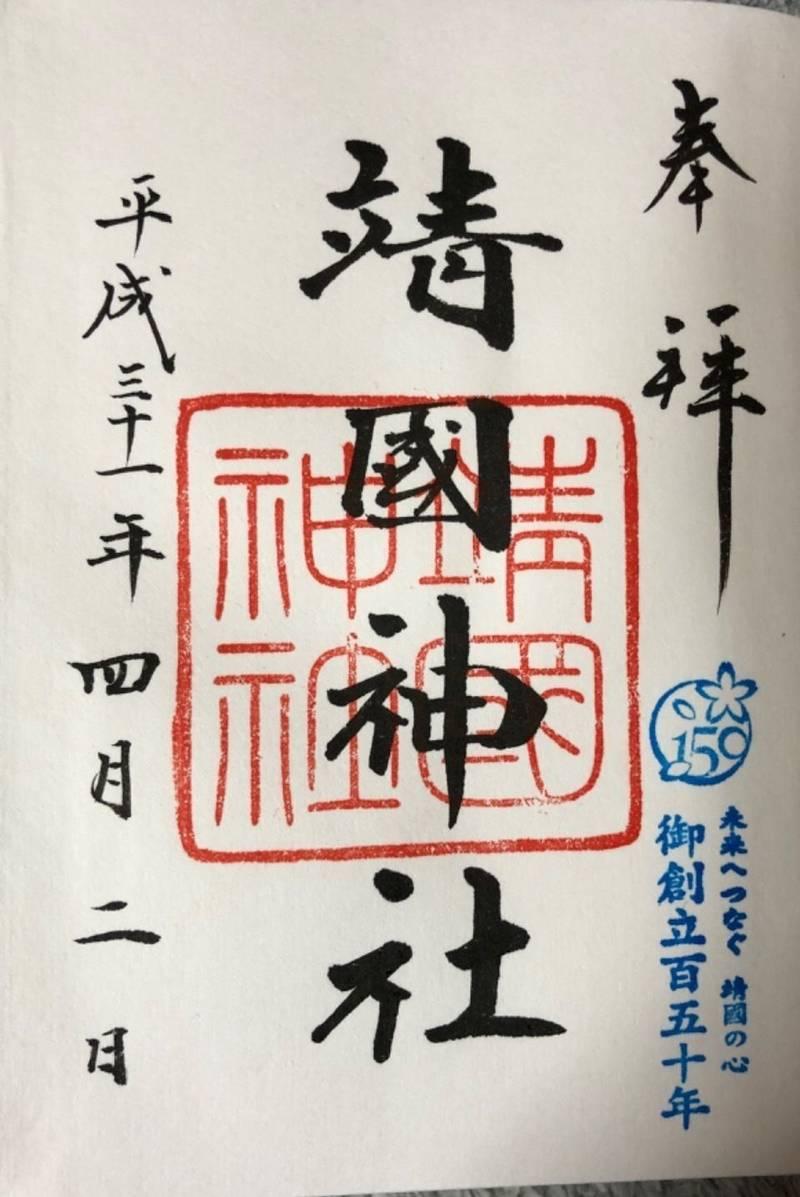 靖国神社 - 千代田区/東京都 の御朱印。東京ならここ... by mint | Omairi(おまいり)