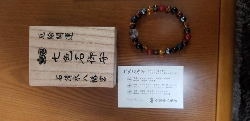 石清水八幡宮 - 八幡市/京都府 の授与品。ちなみに、... by おおきっちゃん | Omairi(おまいり)