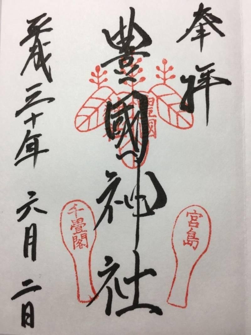 豊国神社(千畳閣) - 廿日市市/広島県 の御朱印。豊... by HS | Omairi(おまいり)
