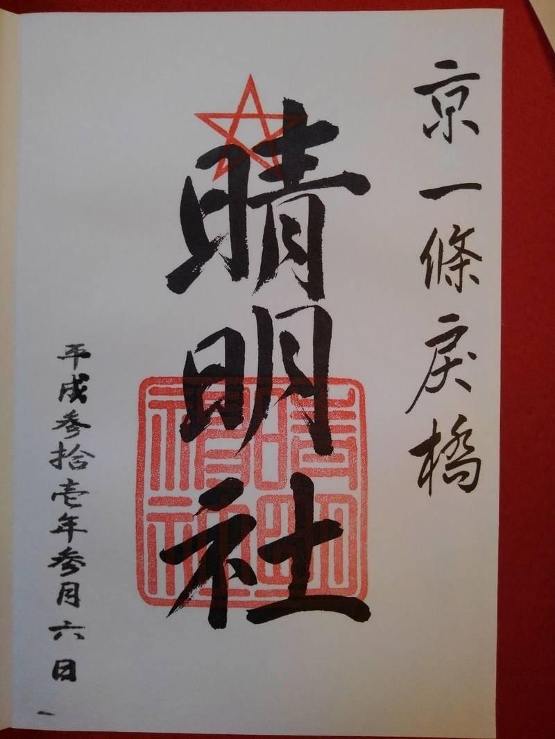 晴明神社 - 京都市/京都府 の御朱印。やっぱりここは... by 博才師 | Omairi(おまいり)