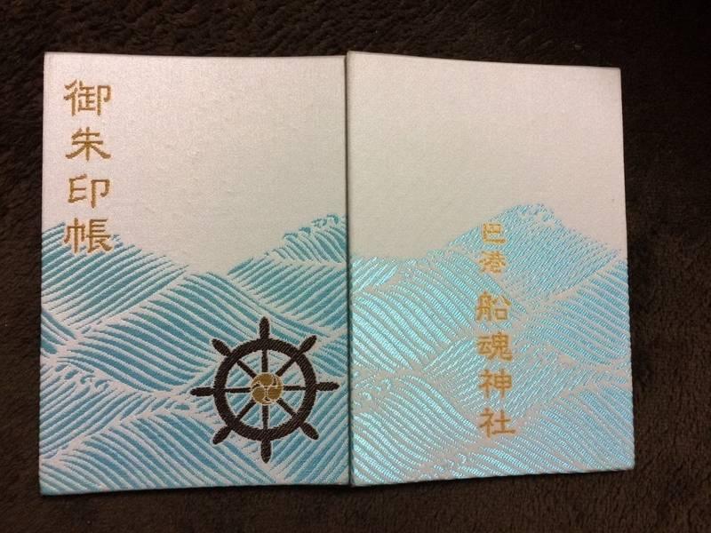 船魂神社 - 函館市/北海道 の授与品。お気に入りの御... by ちあき | Omairi(おまいり)
