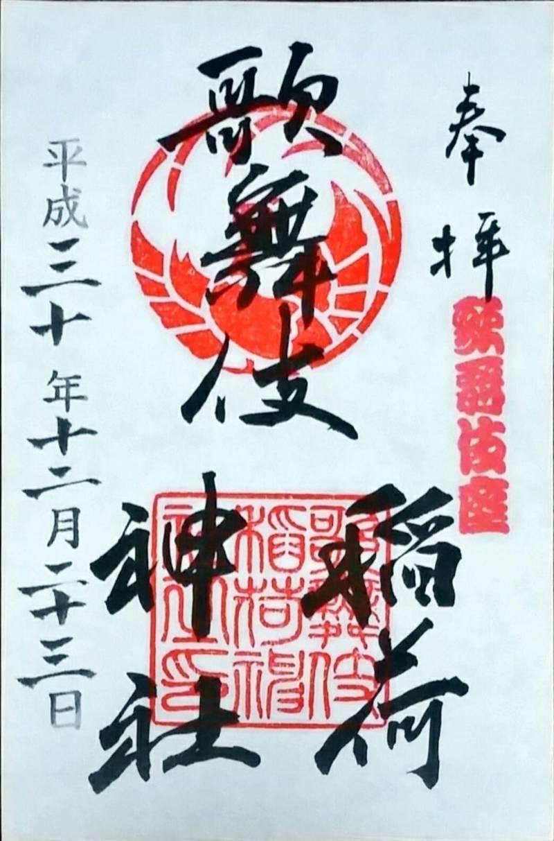 歌舞伎稲荷神社  - 中央区/東京都 の御朱印。歌舞伎... by いちぜん | Omairi(おまいり)