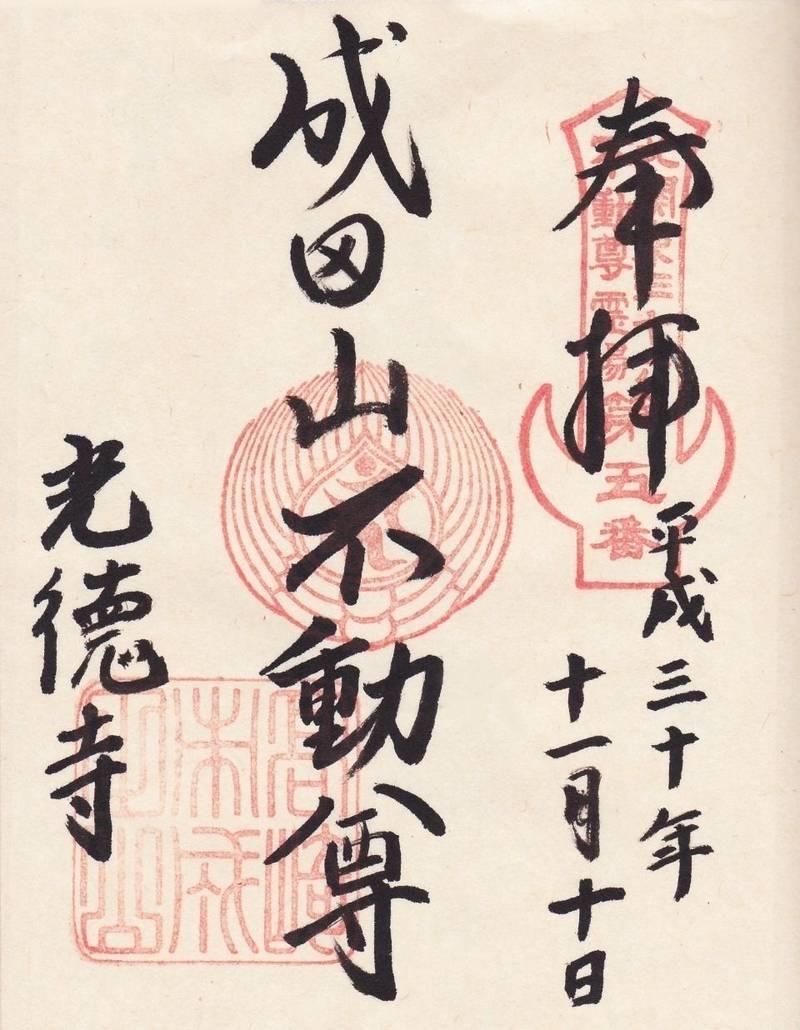 成田山高崎分院光徳寺(成田山不動尊) - 高崎市/群馬... by Myutan | Omairi(おまいり)