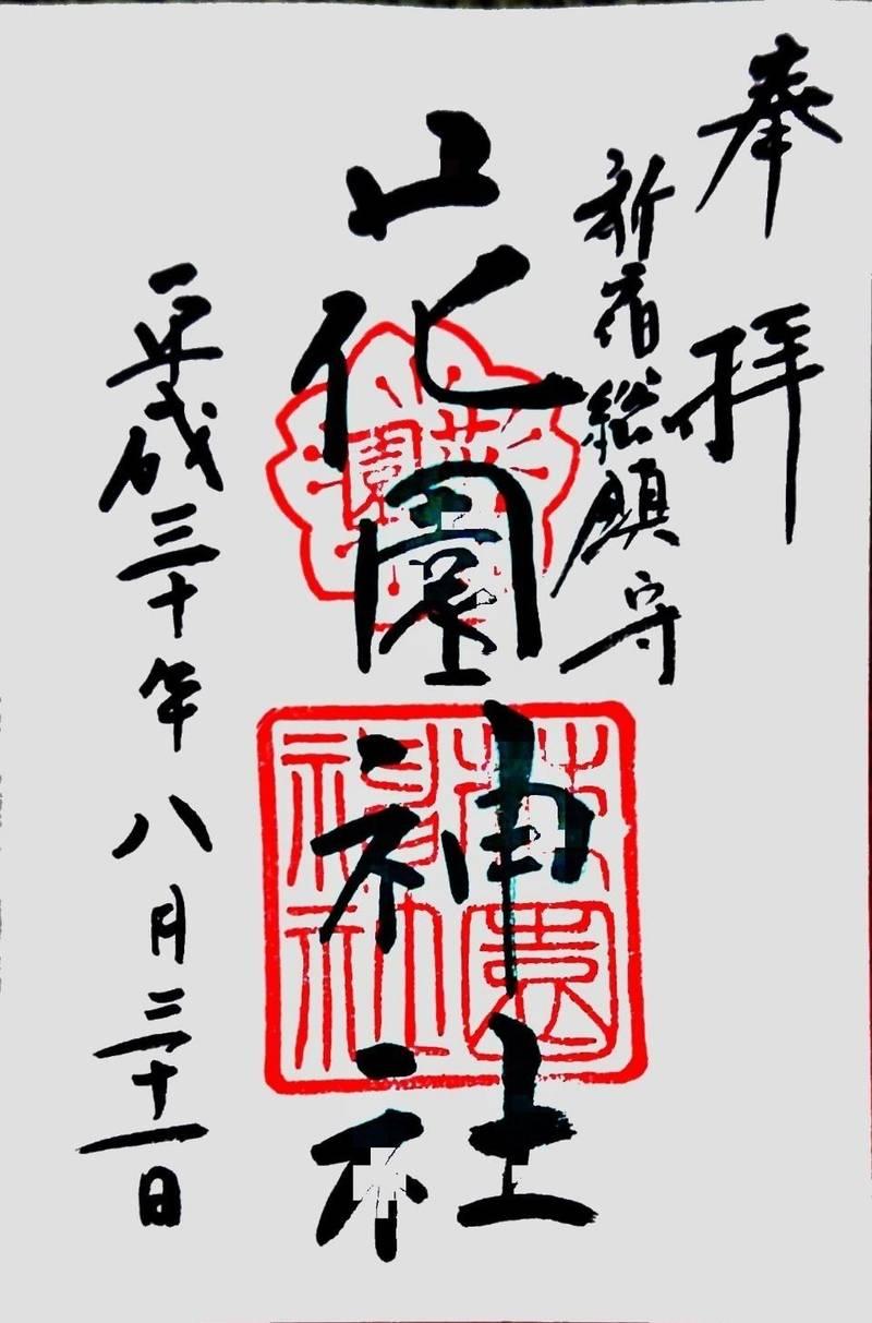 花園神社 - 新宿区/東京都 の御朱印。御朱印です。新... by yamayang   Omairi(おまいり)