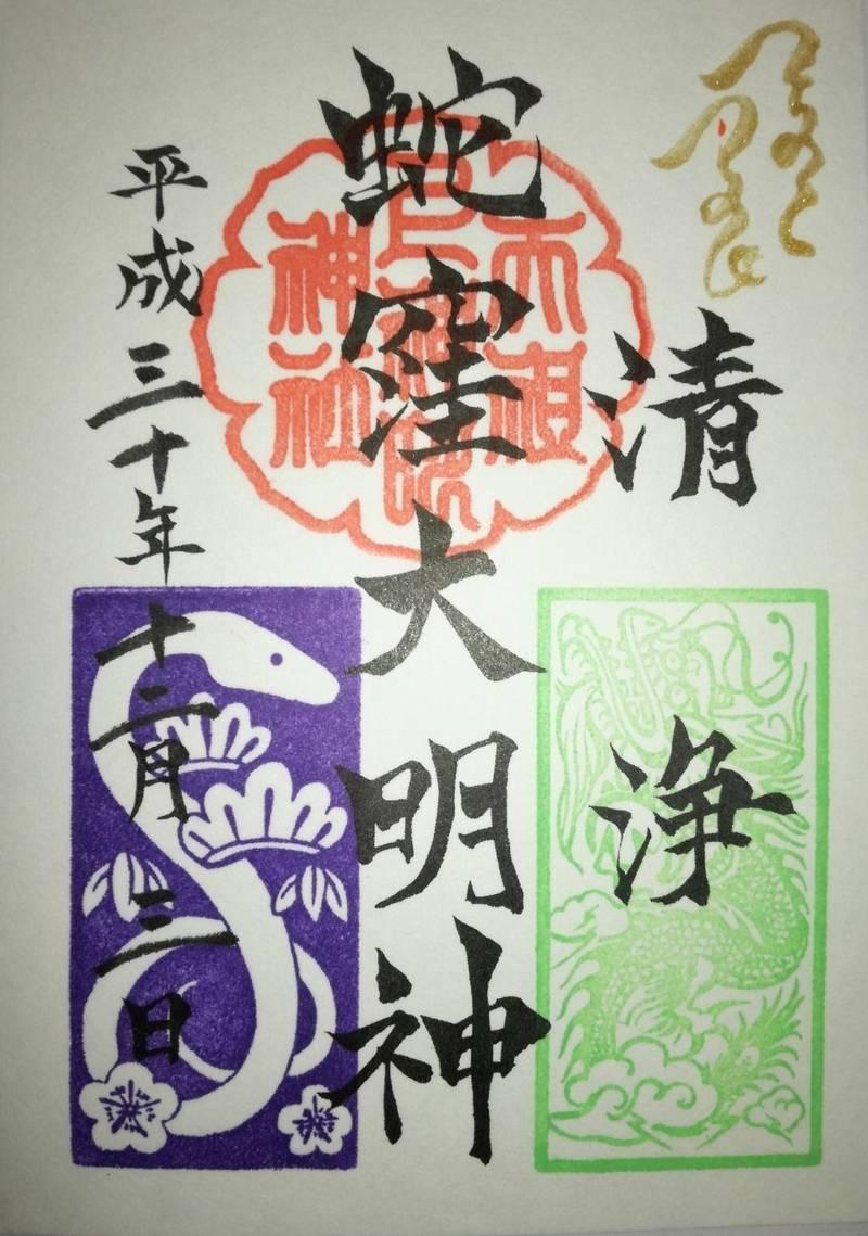 蛇窪神社 (上神明天祖神社) - 品川区/東京都 の御... by GoGo4126 | Omairi(おまいり)