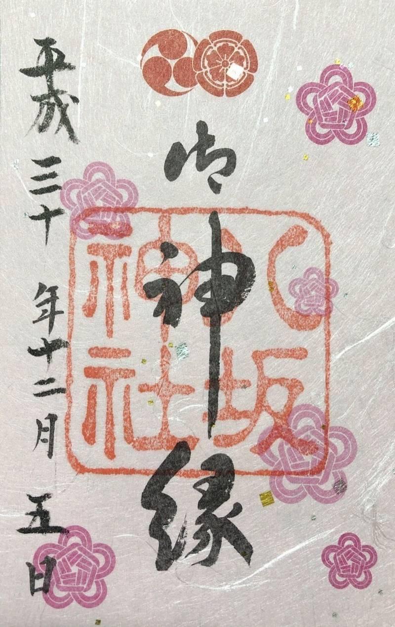 八坂神社 - 京都市/京都府 の御朱印。縁結び参拝記念... by puchi | Omairi(おまいり)
