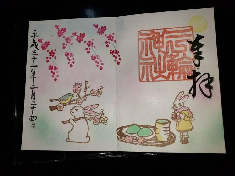 三輪神社 - 名古屋市/愛知県 の御朱印。春の訪れを感... by ふくちゃん | Omairi(おまいり)
