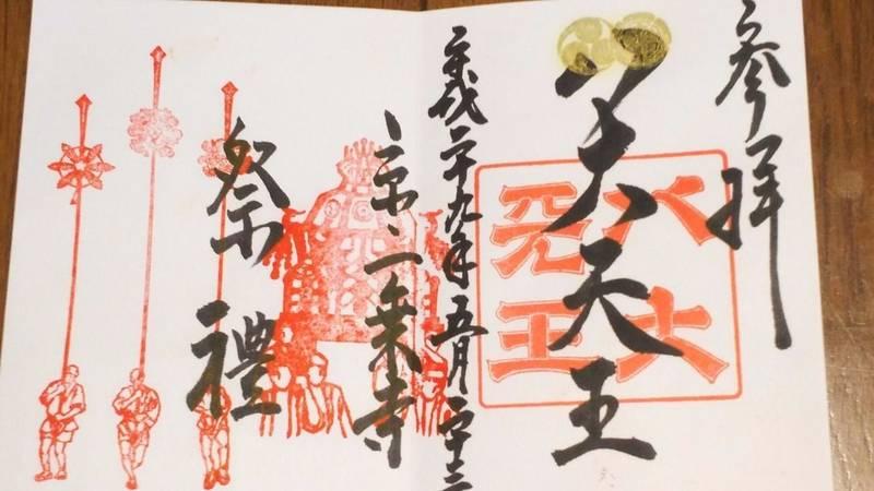 八大神社 - 京都市/京都府 の御朱印。宮本武蔵の方で... by まつ | Omairi(おまいり)