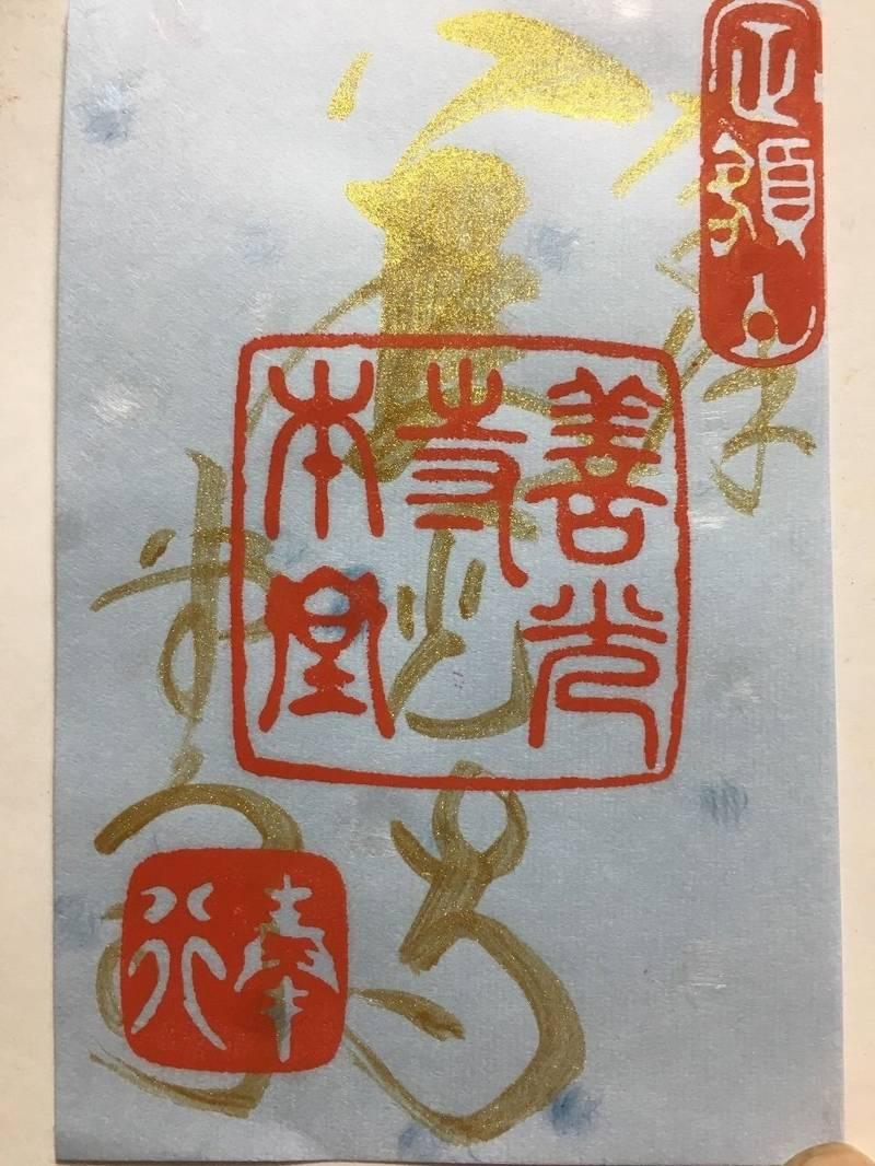 善光寺 - 長野市/長野県 の御朱印。限定御朱印を頂い... by yukiusagi   Omairi(おまいり)