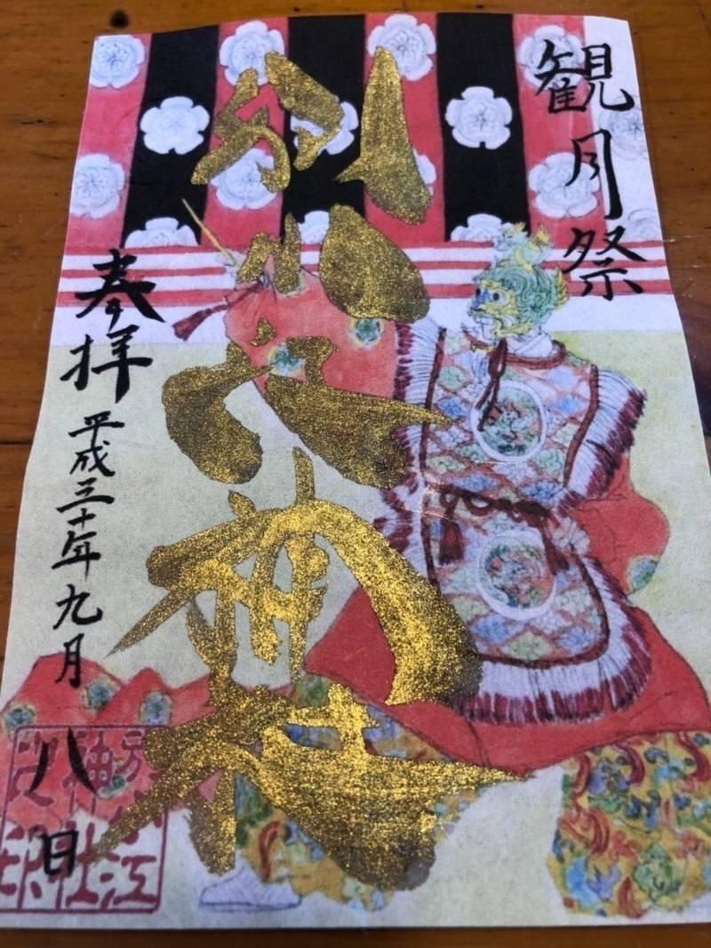 別小江神社 - 名古屋市/愛知県 の御朱印。観月祭書き... by 黒猫タンゴ | Omairi(おまいり)