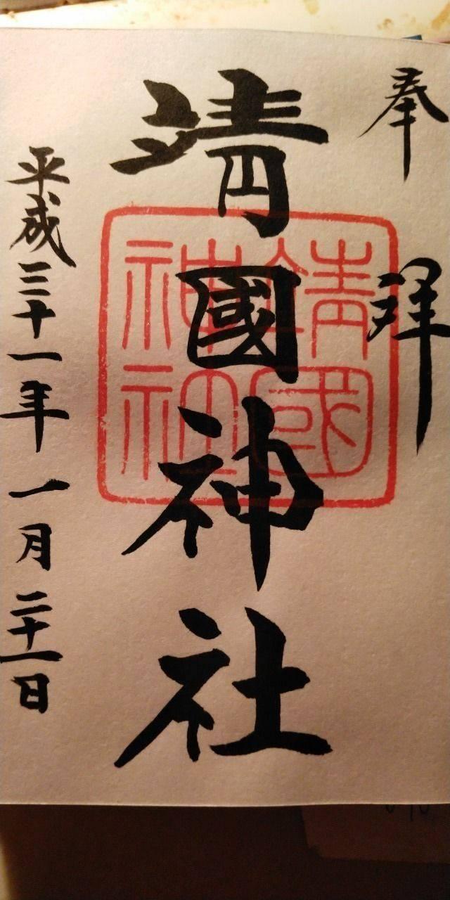 靖国神社 - 千代田区/東京都 の御朱印。平和な日本で... by 博才師 | Omairi(おまいり)