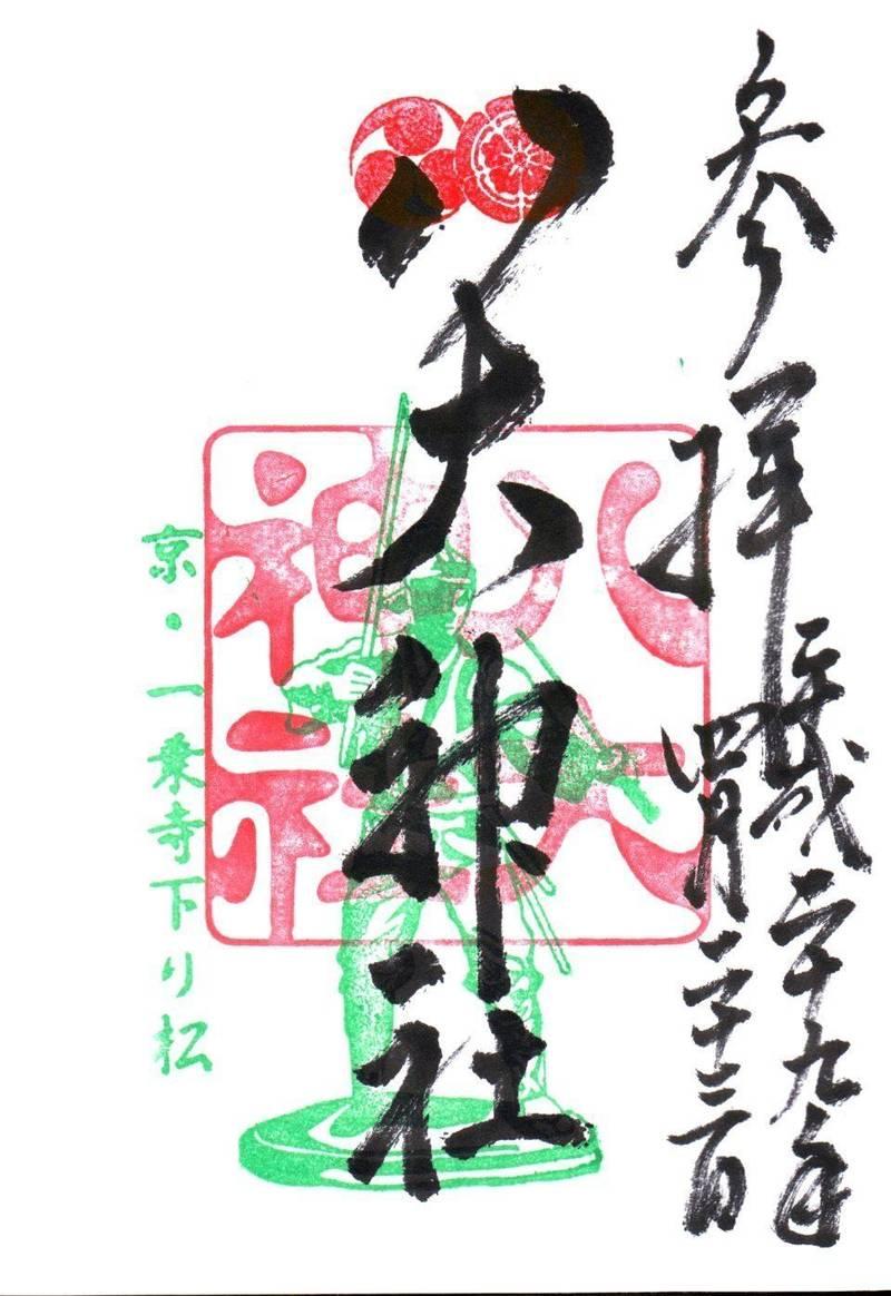 八大神社 - 京都市/京都府 の御朱印。先週の月火で大... by 札幌の冬将軍 | Omairi(おまいり)