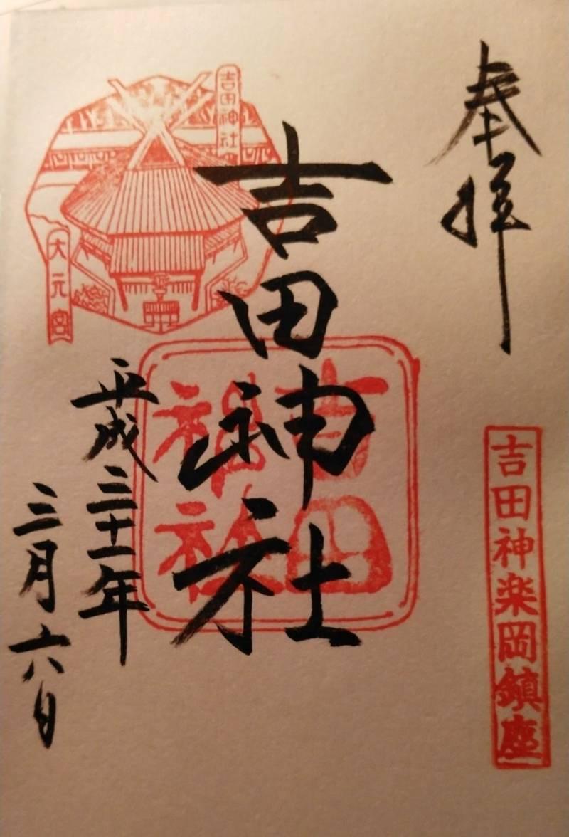 吉田神社 - 京都市/京都府 の御朱印。京都大学の隣に... by 博才師 | Omairi(おまいり)