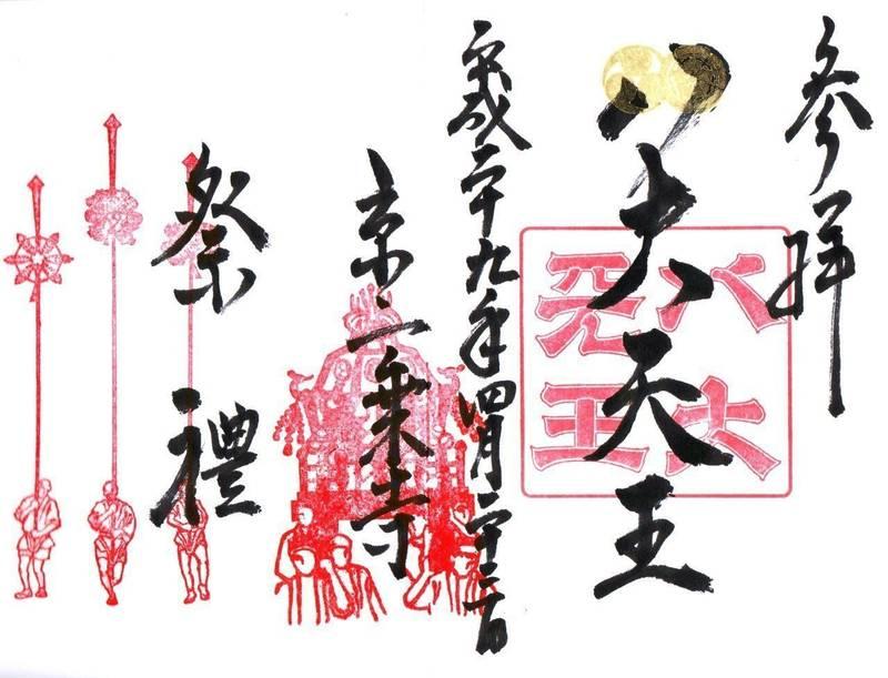 八大神社 - 京都市/京都府 の御朱印。祭礼の見開き御... by 札幌の冬将軍 | Omairi(おまいり)