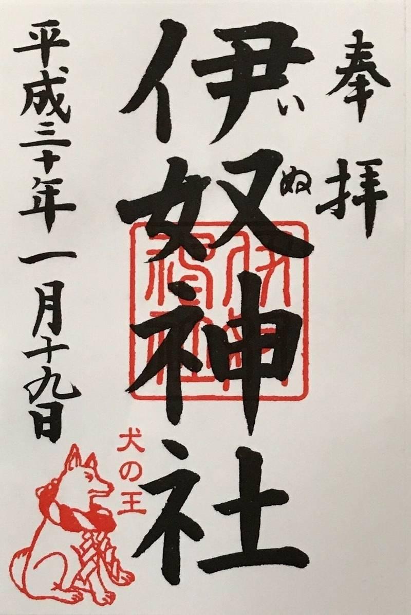 伊奴神社 - 名古屋市/愛知県 の御朱印。平成30年1... by Okamo440   Omairi(おまいり)