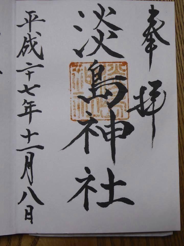 淡島神社 - 北九州市/福岡県 の御朱印。淡島神社の御... by ぶちょう | Omairi(おまいり)